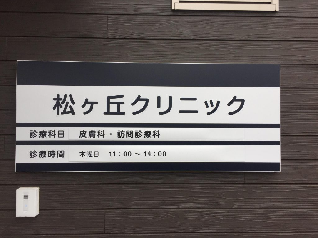 松ヶ丘クリニック